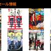 【Kindleセール】聖☆おにいさん1〜3巻がなんと99円!!(4〜13も14%OFF)
