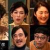 光野道夫監督『おとなの事情 スマホをのぞいたら』を見る(1月17日)。
