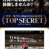 【半年ぶりの公開】30日で年収1億円の基盤を作る方法