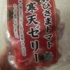 南信州こだわり工房 あちの里!「トマト寒天ゼリー」を買ってみた!