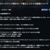 【Shadowverse】(5/23メンテ)ナーフ情報来ましたね