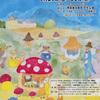 第10回 黒姫高原クラフト祭り