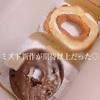 【ミスド新作】ピエール・エルメとコラボした新作ドーナツが期待以上だった♡