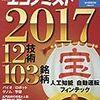 週刊エコノミスト 2017年 1/17 号 2017 12技術103銘柄 2017年はこのテーマが来る !? /欧米を席巻する「偽ニュース」サイト