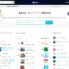 【最新版】ダウンロード数増加に欠かせないアプリレビューサイト18選
