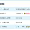 【PONEY】 岡三オンライン証券 無料口座開設&入金だけで500,000pt! 取引不要!!