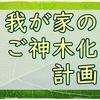 【DAISO】可愛いナギちゃんは300円!新たな仲間を迎えました