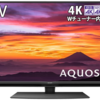 【PR】セール情報:SHARP 4K チューナー内蔵 液晶 テレビ AQUOS 45V型 4T-C45BN1【数量限定】