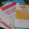 日能研の入試分析会『オン・ザ・ロード』に行ってみた