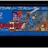 【ファミコン CM】ドラゴンクエストII (2) 悪霊の神々 (1987年) 【NES Commercial Message Dragon Warrior II】