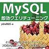 MySQLのセッションタイムアウトの制御