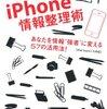 「iPhone情報整理術 ~あなたを情報''強者''に変える57の活用法!」読了