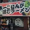 【ラーメン紀行】新小岩『肉玉そば おとど』〜ご飯に合うラーメン〜