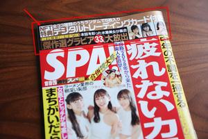 簡単にNFTを買えるようになった! | 660円でNFTが5個もらえる 週刊SPA!