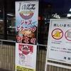 猪名川の夏のイベント @池田市
