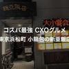 コスパ最強 CXOグルメ〜東京浜松町 小籠包の新亜飯店〜