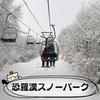 【恐羅漢スノーパーク】2021年1月3日ゲレンデレポ★雪質サイコー!【広島県最高峰】