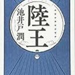 [池井戸潤] 陸王
