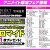 8/30(火)スタート「B-PROJECT 全国巡業 ~あなたの町にもアイドルが来る!~」
