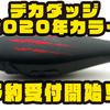 【レイドジャパン 】ビッグクローラーベイト「デカダッジ2020年カラー」通販予約受付開始!