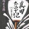 『真田太平記』 紀州九度山に配流 時代