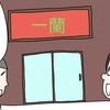 コミュ障歓喜のラーメン店