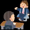 職業訓練の面接【けっこう倍率高いよ!!対策しよう!!】
