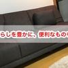 一人暮らしの質を高める、あると便利な家電・家具15選