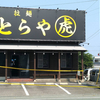 浜松市東区上石田町にある「とらや虎丸」閉店?のお知らせ