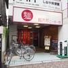 【大宮】麺の桜木というラーメン屋に行ってきた