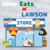 【Uber Eats】ついに埼玉県でローソンの商品が注文可能に!