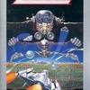 今ザナック[MSX2版]特製カード入というゲームにとんでもないことが起こっている?
