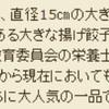 三重県津市の学校給食でも提供されている「津餃子」。その調理法は