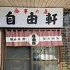 孤独のグルメの聖地巡礼 1 〜自由軒 五郎セットとロースかつ〜
