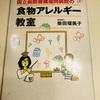 柴田瑠美子先生著『国立病院機構福岡病院の食物アレルギー教室』