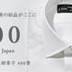メーカーズシャツ鎌倉の高級ライン「400番手」(SUVIN GOLD)と「300番手」(新彊綿)を比較する