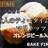 【レシピ】洋酒香る大人のティータイムマリトッツォ【Seriaのオレンジピール入り】