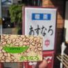 喫茶 あすなろ 大箱 老舗喫茶でモーニング 岐阜県 大垣