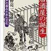 「居酒屋の誕生 江戸の呑みだおれ文化」(飯野亮一)