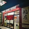 「かき醤油ラーメン」麺や 福座