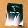 捨てたもの197. Logic Pro 8 徹底操作ガイド / アドベントチャレンジ21日目
