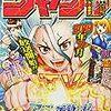 【漫画】週刊少年ジャンプ2018年51号  感想
