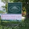 蓼科高原『バラクライングリッシュガーデン』 お目当ての花が咲いてなくても・・・🌼いいんだよ🌼