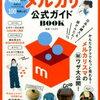 「メルカリ」に関する本を集めてみました【その1】