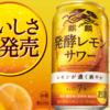 【新商品】キリン「発酵レモンサワー」が万能すぎる!詳細はコチラ☆
