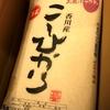 【ふるさと納税】最後かも!? 香川県三木町産「こしひかり20キロ」