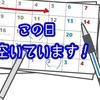 ご予約可能日時/3月16日(月)〜3月21日(土)
