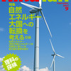 RikaTan誌9月号・特集「自然エネルギー大国への転換を考える」前篇(8/26発売)