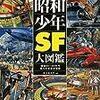 『昭和少年SF大図鑑』紹介