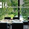 外食は予約でスムーズに|めんどくさいレストラン予約もネットなら簡単お手軽で楽